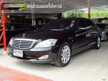 2008 Mercedes-Benz S350 W221 (ปี 06-14) 3.5 AT Sedan