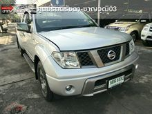 2014 Nissan Frontier Navara KING CAB GT 2.5 AT Pickup
