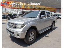 2008 Nissan Frontier Navara 4DR LE 2.5 MT Pickup