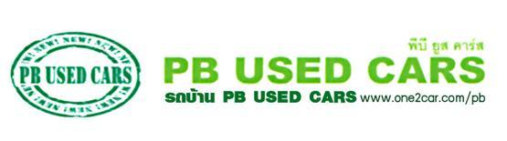 รถบ้านPB USED CARS