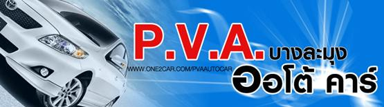 P.V.A. บางละมุง ออโต้ คาร์