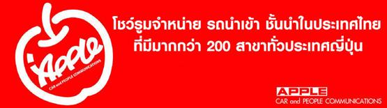 APPLE NETWORK THAILAND
