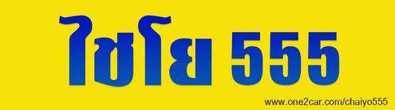 ไชโย 555