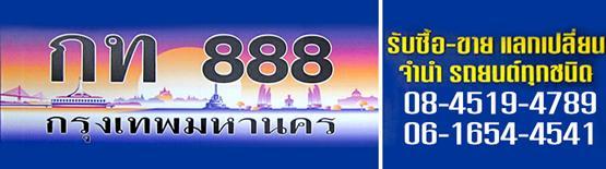 กท 888 ยนตการ