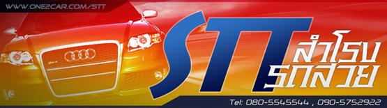 STT สำโรงรถสวย