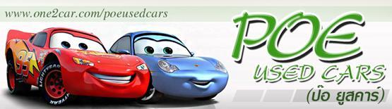 POE USED CARS