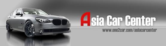ASIA CAR CENTER (ศูนย์รวมรถยนต์เอเชีย)