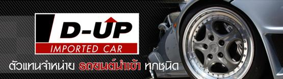 D-UP imported car