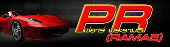 PR (พระราม5)