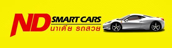 ND SMART CAR นาเดีย รถสวย