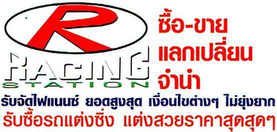 RACING STATION