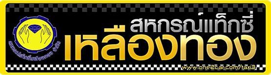 สหกรณ์แท็กซี่เหลืองทอง
