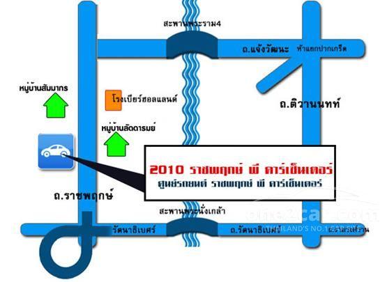 2010 ราชพฤกษ์ พี คาร์เซ็นเตอร์