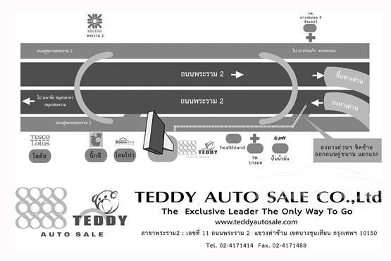 TEDDY AUTO SALE (พระราม2)
