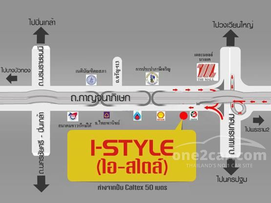 I-Style(ไอ-สไตล์)