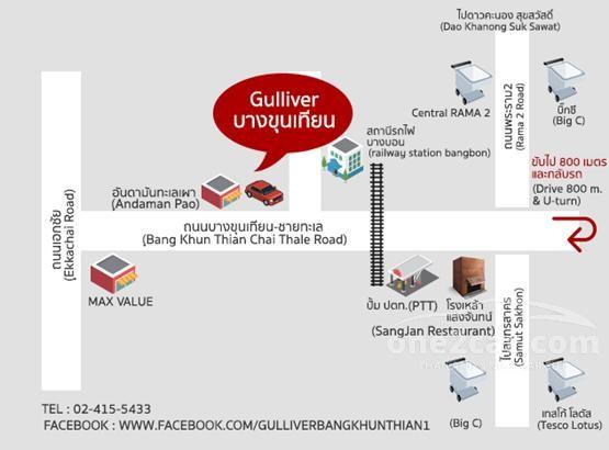 Gulliver (สาขาบางขุนเทียน)