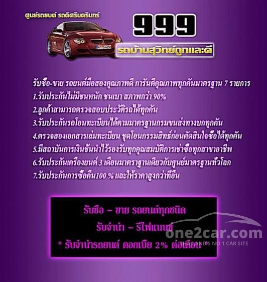 999 รถบ้านสุวิทย์ ถูกและดี (สาขา1 ศรีนครินทร์)