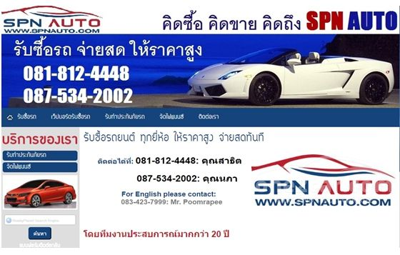.1. SPN AUTO