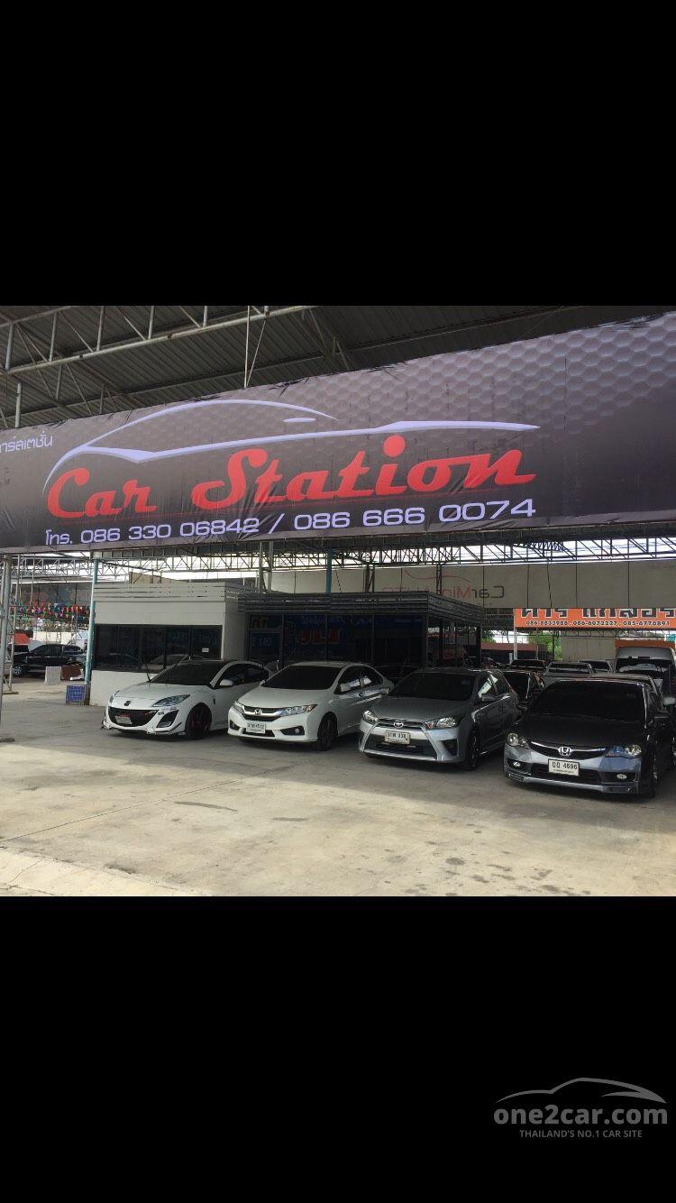 คาร์สเตชั่น(car station)