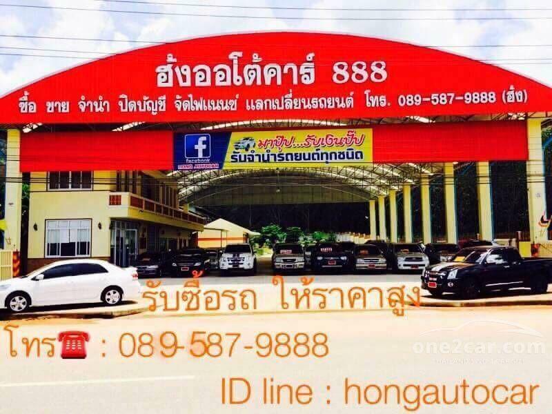 ห้างหุ้นส่วนจำกัด ฮ้ง ออโต้คาร์ 888